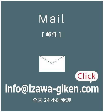 邮件:info@izawa-giken.com
